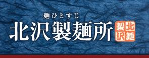 北沢製麺所