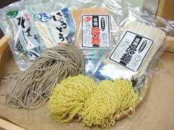 北沢製麺所セット